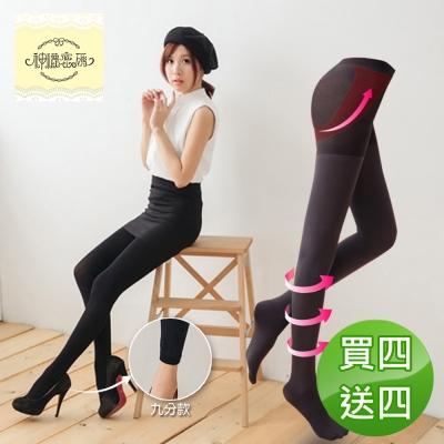 神襪密碼 300丹天鵝絨機能美腿漸進式壓力彈性褲襪-買4送4(款式任選)