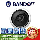 [ NEW ] BANDOTT大眼睛 WiFi監控桌上型攝影機