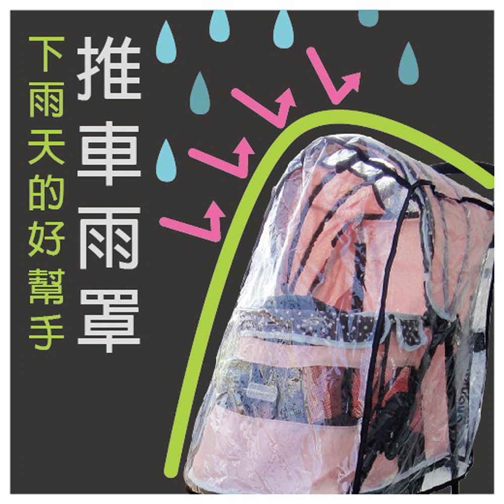IBIYAYA依比呀呀-推車配件-寵物推車雨罩-S