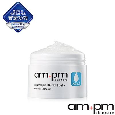 ampm牛爾-任2件33折起-三重玻尿酸晚安凍膜