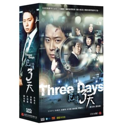 危情三天 DVD