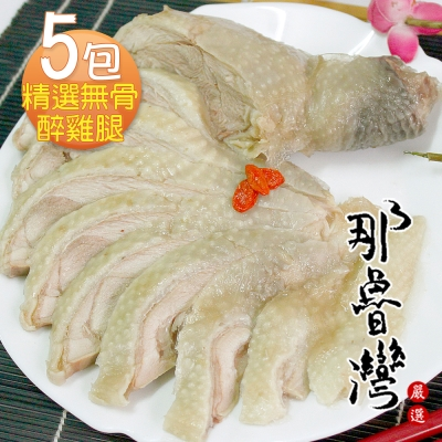 那魯灣 精饌無骨醉雞腿 5包 (425公克/包)