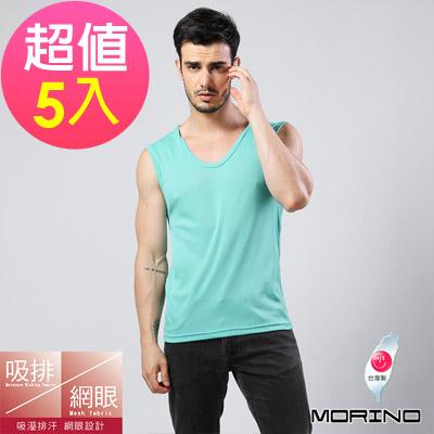 男內衣 (超值5件組) 吸排涼爽素色網眼運動無袖內衣 青綠MORINO