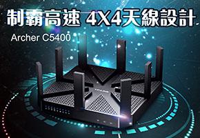 AC5400 MU-MIMO無線三頻Gigabit路由器