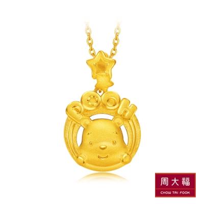 周大福 迪士尼小熊維尼系列 POOH字母小熊維尼黃金吊墜(不含鍊)