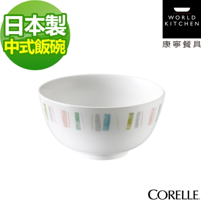 CORELLE康寧 自由彩繪中式飯碗