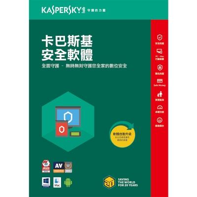 卡巴斯基-安全軟體-3台1年-下載版