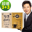 瑞士COFFCO 防彈咖啡 KANBOO防彈咖啡6件組(8包/盒、各3盒)