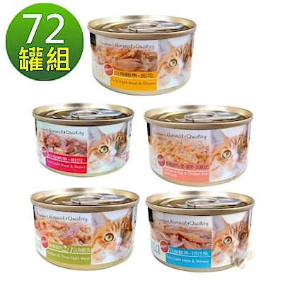 【YAHOO獨家】聖萊西 Tuna 愛貓天然食 貓餐罐 70g 72罐組