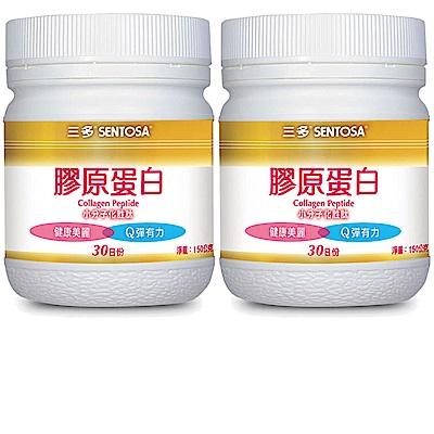 三多 膠原蛋白2入組(150g/罐)
