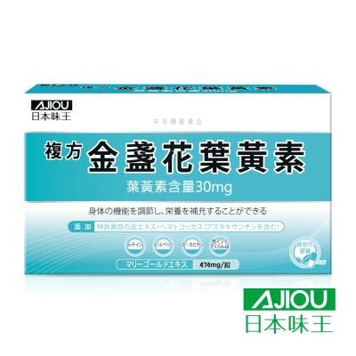 日本味王複方金盞花葉黃素( 30 粒/盒)