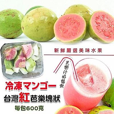 (滿777免運)【天天果園】Q&C冷凍新鮮水果-台灣紅芭樂塊狀 (600g)