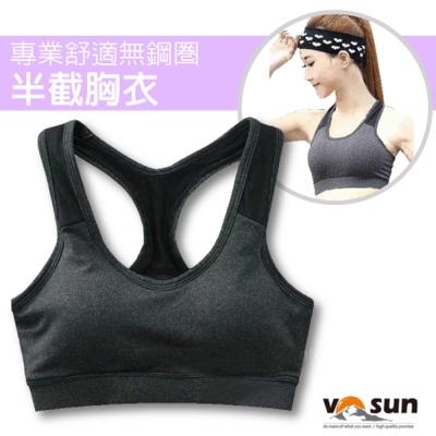 【VOSUN】女時尚新款 緊身運動半截胸衣/背心_灰