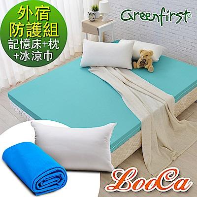 (防蹣外宿組))LooCa 防蹣防蚊釋壓記憶床墊12cm床墊+舒眠枕x2+冰涼巾-加大