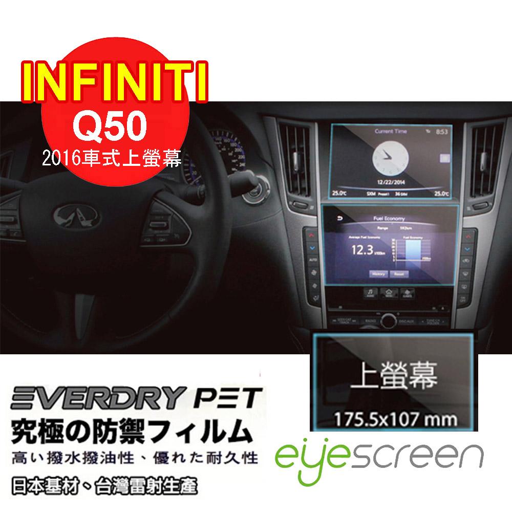 EyeScreen INFINITI Q50-2016 上螢幕 PET 導航保護貼(無保固