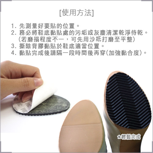 足的美形台灣製加厚3mm鞋底防滑貼 黑(3雙)