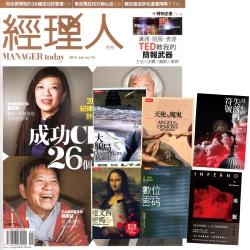 經理人月刊 (1年12期) + 丹‧布朗小說 (全6書)