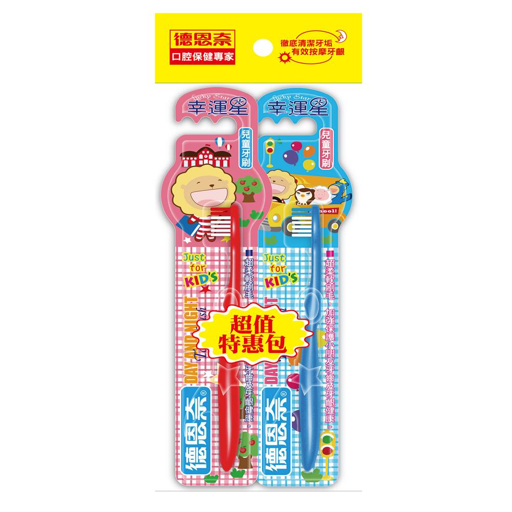 德恩奈 幸運星牙刷-兒童用x2支(顏色隨機出貨)