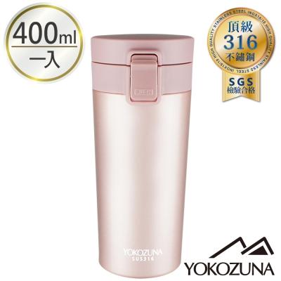 YOKOZUNA 316不鏽鋼簡約彈蓋保溫杯400ml-玫瑰金