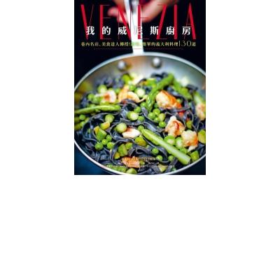 我的威尼斯廚房:巷內名店、美食達人傳授!道地、簡單的義大利料理130道