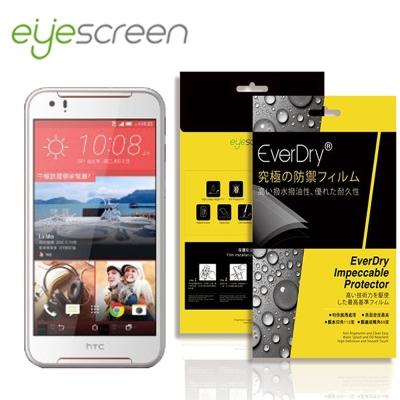 EyeScreen HTC Desire 830 Everdry 螢幕保護貼