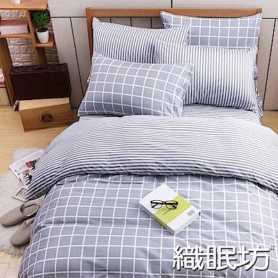 織眠坊-灰格 文青風加大四件式特級純棉床包被套組