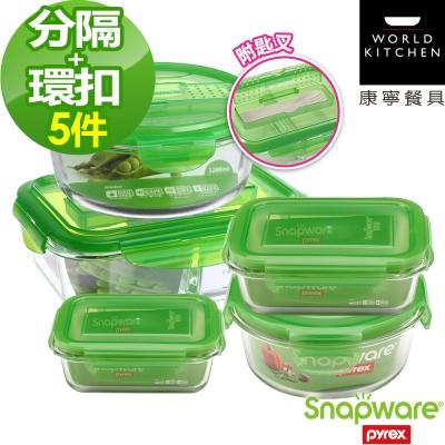 Snapware康寧密扣 美味無限分隔保鮮盒5件組(502)