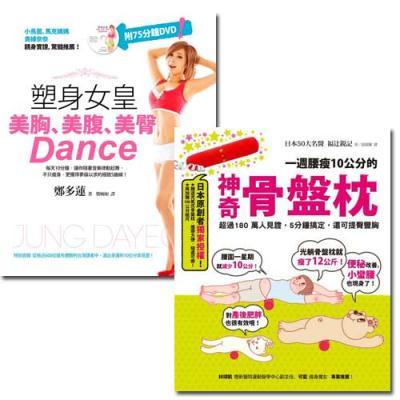 一週腰瘦10公分的神奇骨盤枕+鄭多燕 塑身女皇美胸、美腹、美臀Dance(2書合售)