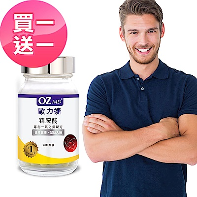 買一送一組 歐力婕 精胺酸 專利一氧化氮(90顆/瓶)共2瓶