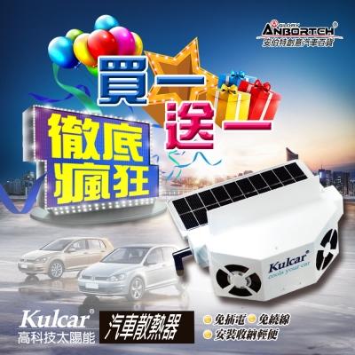 【買一送一】安伯特Kulcar太陽能汽車散熱器 窗掛式 免插電 免安裝 降油耗 節能環保