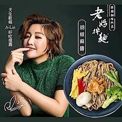 老媽拌麵 A-Lin版-胡椒麻醬(4包/袋)