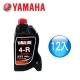 【山葉YAMAHA原廠油】YAMALUBE 4-R省油泛用型900cc(12罐) product thumbnail 1