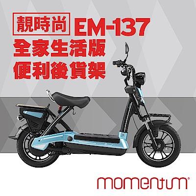 GIANT X momentum EM- 137  時尚電動車