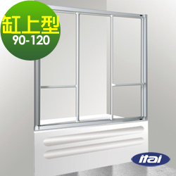 一太淋浴門-一字三門缸上型(寬90~120cm x 高150cm範圍以內)