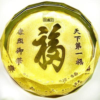 開運陶源【福 】 飾金 水晶文鎮