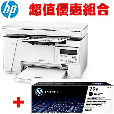 HP LaserJet Pro M26NW 無線黑白多功能雷射事務機+1支CF279A碳粉
