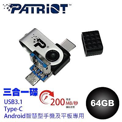 Patriot美商博帝 TRINITY 三合一 64GB OTG USB3.1 隨身碟