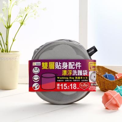 HIKARI日光生活  雙層內衣漂浮洗護袋 / 15X18CM
