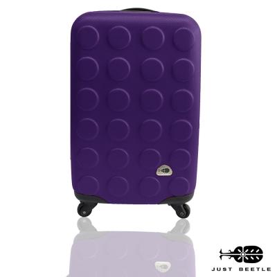 Just Beetle積木系列霧面20吋輕硬殼旅行箱/行李箱-深紫