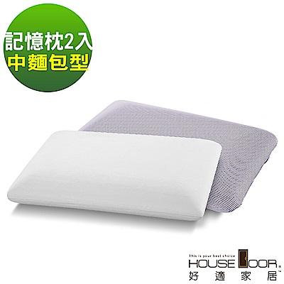 House Door 好適家居 吸濕排濕布 親水性涼感釋壓記憶枕-中麵包型(2入)