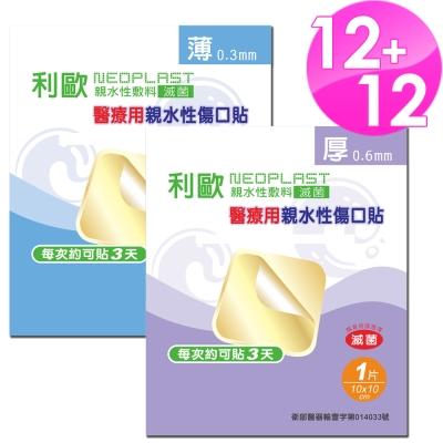 貝斯康 醫療用敷料傷口貼-滅菌24片 (厚薄各12片-10cmx10cm/片)