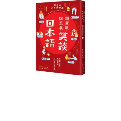讀空氣-探表裏-笑談日本語-解讀曖昧日語隱藏真意及文化脈絡的超強辭典