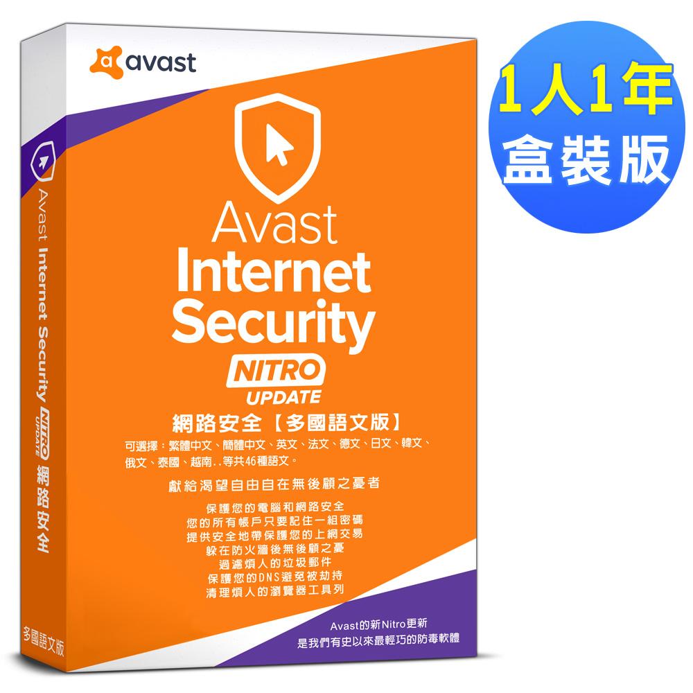 ★Avast 2017 艾維斯特網路安全1人1年盒裝版