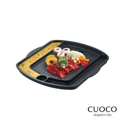 義大利CUOCO 小資族爽夯烤盤(34x30)