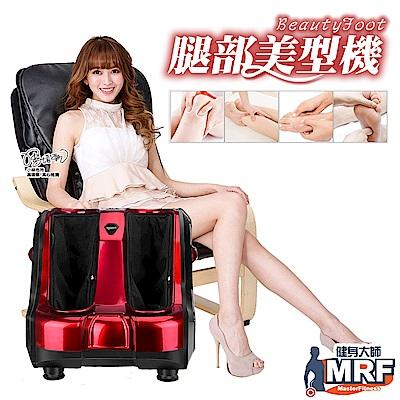 MRF健身大師 – 黃金比例包覆式AI美腿工學設計按摩機—性感紅