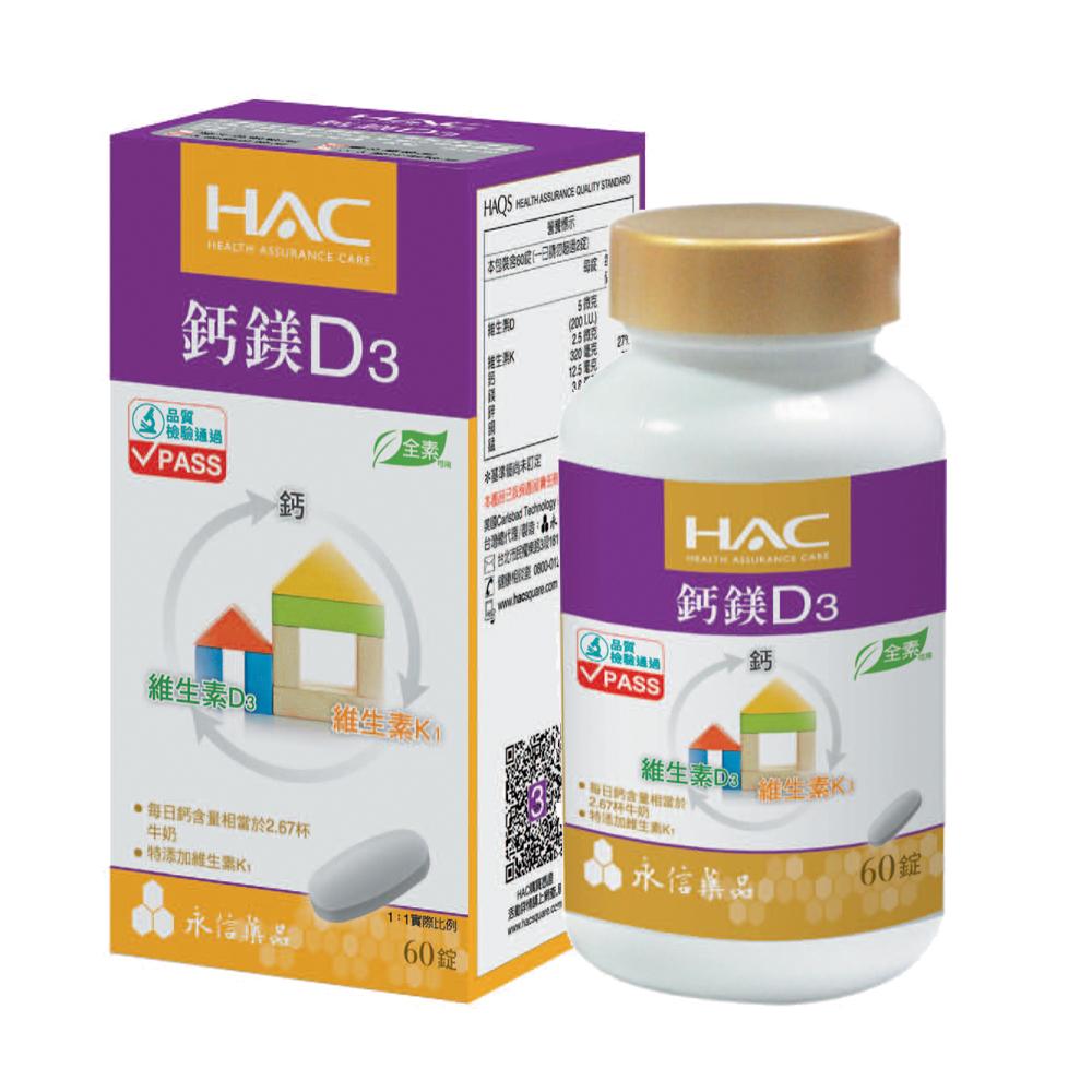 HAC 鈣綜合錠(60錠)