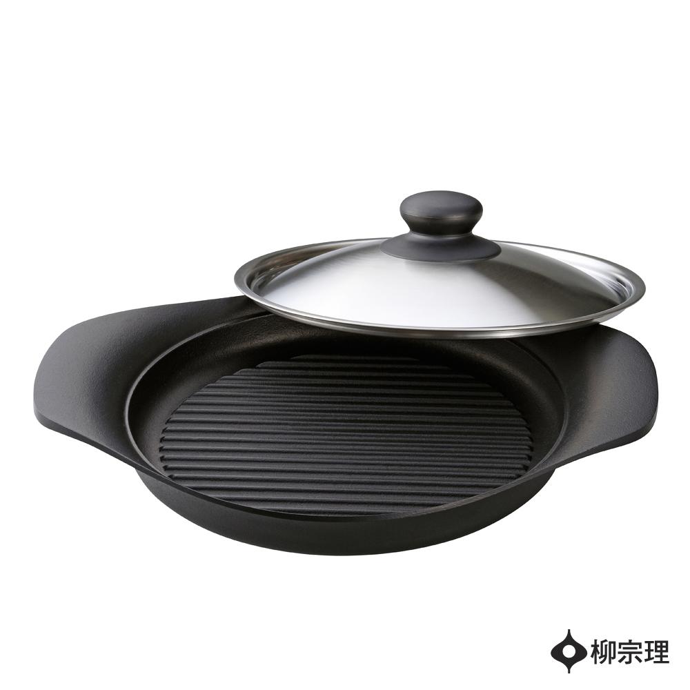 柳宗理 南部鐵器橫紋煎鍋 - 附不鏽鋼蓋