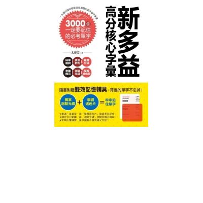 新多益高分核心字彙:3000個一定要記住的必考單字(附測驗光碟+學習遮色片)