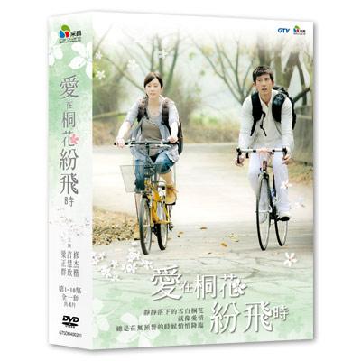 愛在桐花紛飛時01-10(完) DVD