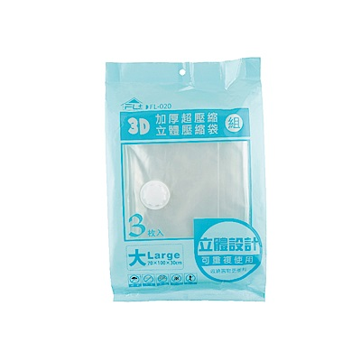 【FL生活+】3D加厚超壓縮立體98公升壓縮袋3入-大(FL-020)